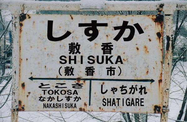 樺太 駅名標(仮想です)
