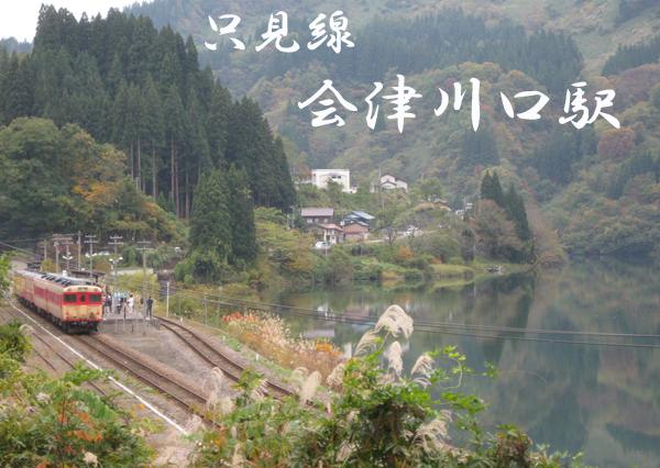 会津川口駅 (只見線)